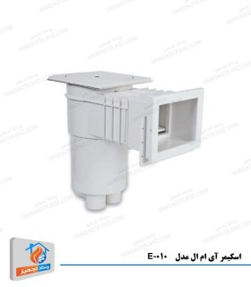اسکیمر آی ام ال مدل E-010