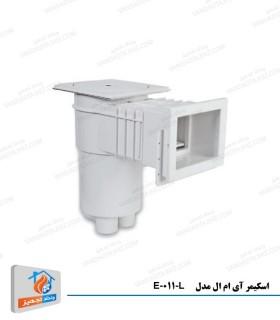 اسکیمر آی ام ال مدل E-011-L