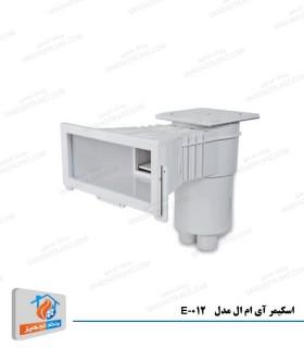 اسکیمر آی ام ال مدل E-012