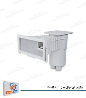 اسکیمر آی ام ال مدل E-012-L