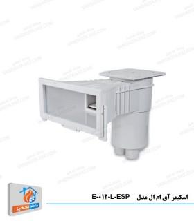 اسکیمر آی ام ال مدل E-012-L-ESP