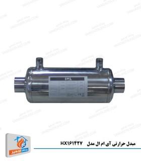 مبدل حرارتی آی ام ال مدل HX161427