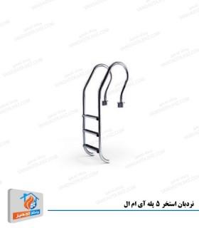 نردبان استخر 5 پله آی ام ال مدل CLUB