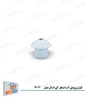 نازل ورودی آب استخر آی ام ال مدل A011