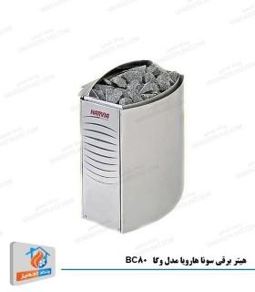 هیتر برقی سونا هارویا مدل وگا BC80E