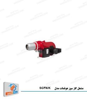 مشعل گاز سوز هوفمات مدل SG2N/K