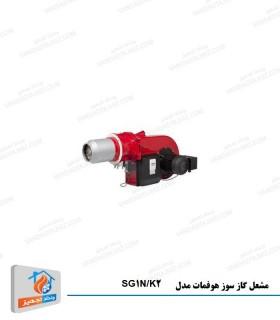 مشعل گاز سوز هوفمات مدل SG1N/K2