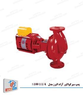 پمپ سیرکولاتور آزاد البرز 1/4 1 اینچ مدل S100