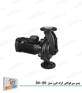 پمپ سیرکولاتور آزاد البرز مدل اتاترم 20-50