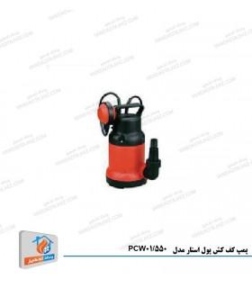 پمپ کف کش پول استار مدل PCW01/550