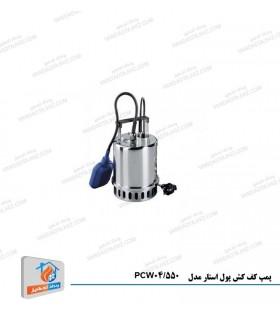 پمپ کف کش پول استار مدل PCW04/550