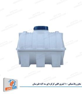 مخزن پلاستیکی 100 لیتری افقی کرکره ای سه لایه طبرستان