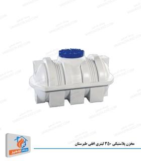 مخزن پلاستیکی 350 لیتری افقی طبرستان