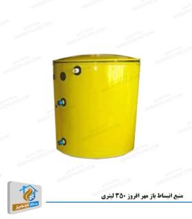 منبع انبساط باز مهر افروز 350 لیتری