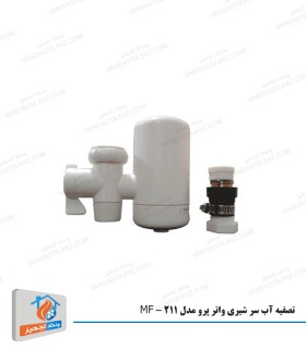 تصفیه آب سر شیری واتر پرو مدل MF-211