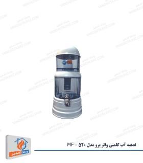 تصفیه آب کلمنی واتر پرو مدل MF-520