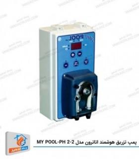 پمپ تزریق کلر هوشمند اتاترون مدل MY POOL-PH 2-2