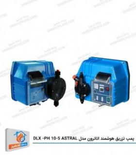 پمپ تزریق کلر هوشمند اتاترون مدل DLX -PH 10-5 ASTRAL
