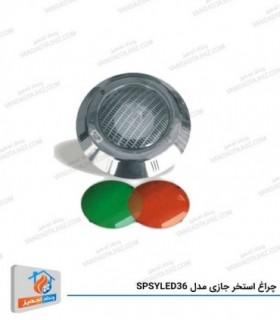 چراغ استخر جازی مدل SPSYLED36