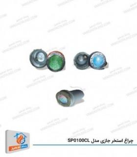 چراغ استخر جازی مدل SP0100CL