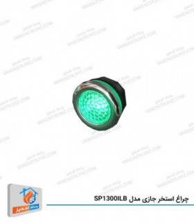 چراغ استخر جازی مدل SP1300ILB