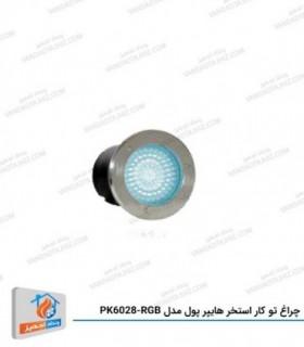 چراغ تو کار استخر هایپرپول مدل PK6028-RGB