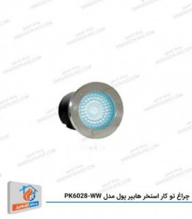 چراغ تو کار استخر هایپرپول مدل PK6028-WW