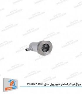 چراغ تو کار استخر هایپرپول مدل PK6027-RGB