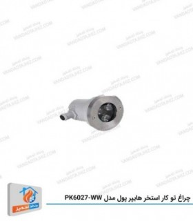 چراغ تو کار استخر هایپرپول مدل PK6027-WW