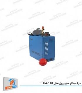 دیگ بخار هایپرپول مدل HA-140