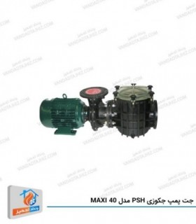 جت پمپ جکوزی PSH مدل MAXI 40