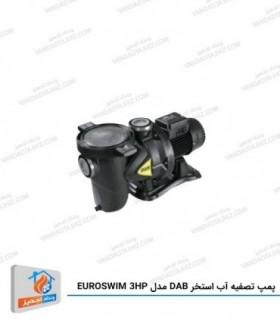 پمپ تصفیه آب استخر DAB مدل EUROSWIM 3HP