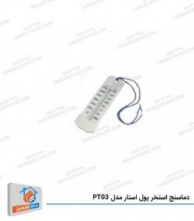 دماسنج استخر پول استار مدل PT03