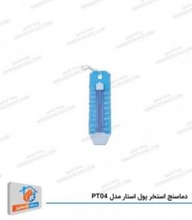 دماسنج استخر پول استار مدل PT04