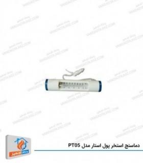 دماسنج استخر پول استار مدل PT05