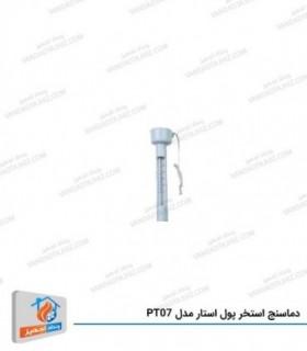 دماسنج استخر پول استار مدل PT07