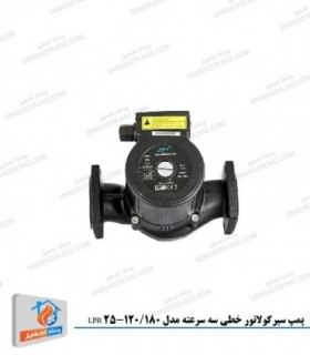 پمپ سیرکولاتور خطی لئو سه سرعته مدل LPR 25-120/180