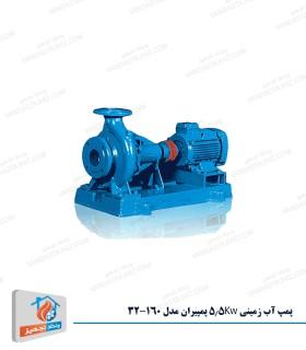 پمپ آب زمینی 5.5Kw پمپیران مدل 160-32