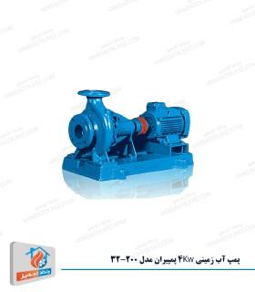 پمپ آب زمینی 4Kw پمپیران مدل 200-32