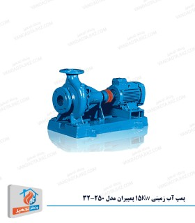 پمپ آب زمینی 15Kw پمپیران مدل 250-32