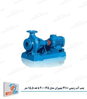 پمپ آب زمینی 3Kw پمپیران مدل 125-40 با هد 15.5 متر