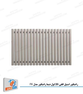 رادیاتور استیل افقی دیما رادیاتور مدل FK9920
