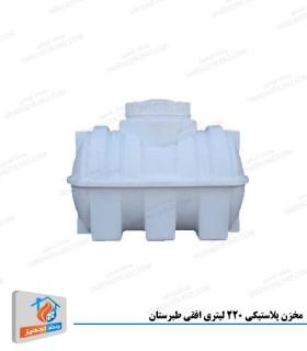 مخزن پلاستیکی 220 لیتری افقی طبرستان