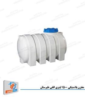 مخزن پلاستیکی 1500 لیتری افقی طبرستان