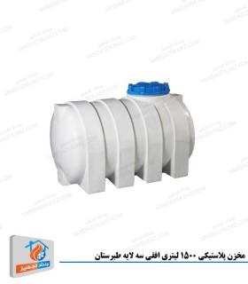 مخزن پلاستیکی 1500 لیتری افقی سه لایه طبرستان