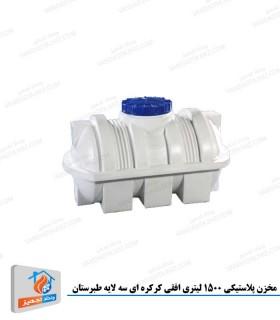 مخزن پلاستیکی 1500 لیتری افقی کرکره ای سه لایه طبرستان