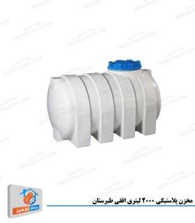 مخزن پلاستیکی 2000 لیتری افقی طبرستان
