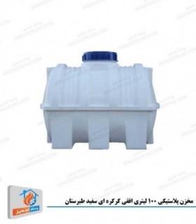 مخزن پلاستیکی 100 لیتری افقی کرکره ای سفید طبرستان
