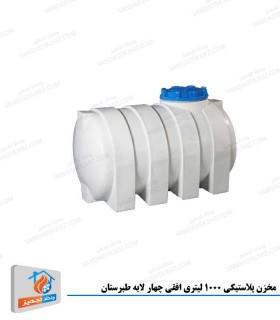 مخزن پلاستیکی 1000 لیتری افقی چهار لایه طبرستان
