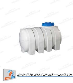 مخزن پلاستیکی 1000 لیتری افقی کرکره ای چهار لایه طبرستان